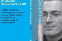 Khodorkovsky: članci, dijalozi, razgovori