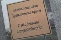 Zlatko Jelisavac:Druga najbolja Srbija