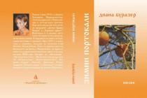 Varna: Promovirana zbirka pjesama Diane Burazer