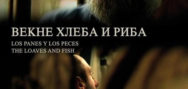 """Vekne hleba i riba"""