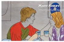Žolt Kovač – Upotreba slike > Požega / utorak, 9. septembar u 20 sati