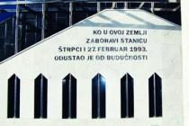 Javni poziv za praćenje suđenja  u predmetu Štrpci pred Višim sudom u Beogradu