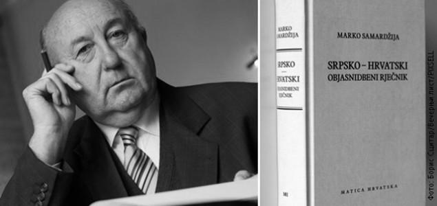 Srpsko-hrvatski objasnidbeni rječnik: Krivi ste vi