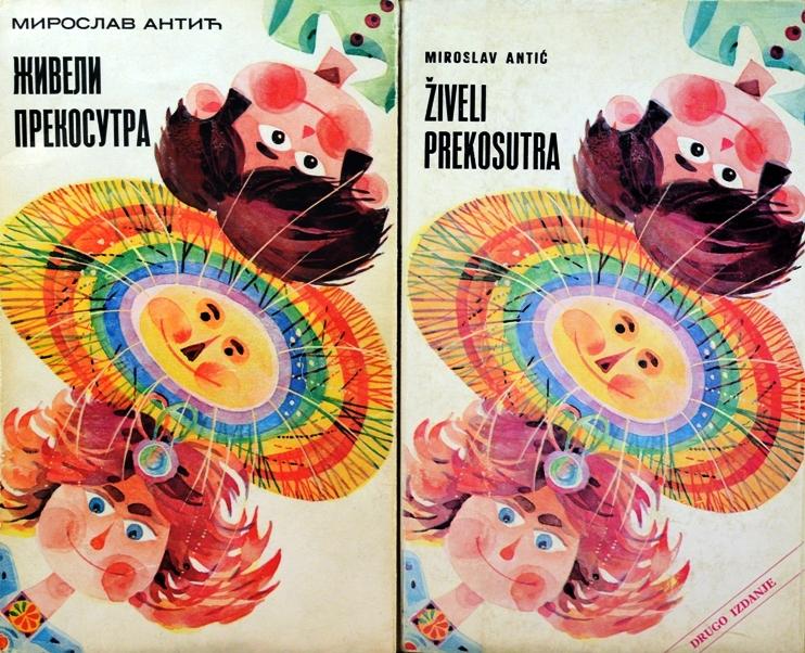 VPZ_Živeli prekosutra - izdanja 1974 i 1978
